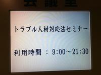 東京でセミナー - 笠間市 ともべ幼稚園 ひろばの裏庭<笠間市(旧友部町)>