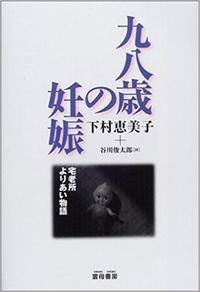 下村さんの言葉にミョウコウさんを思う - ご機嫌元氣 猫の森公式ブログ