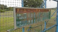 三多摩2017秋の変則ダブルヘッダー第2弾 - 学童野球と畑とたまに自転車