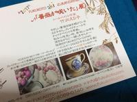 FUKUKOTOは淑女の学校!「恒例美術の時間<薔薇が咲いた>展ご案内」編 - 岡山の実家・持家・空き家&中古の家をリノベする。