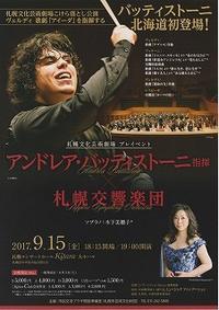 アンドレア・バッティストーニ&札幌交響楽団@Kitara2017 - 徒然なるサムディ