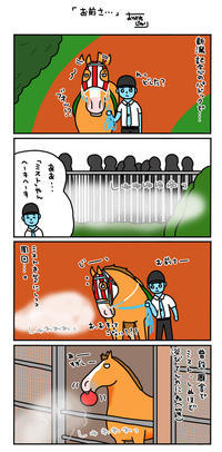 新潟記念のパドック - おがわじゅりの馬房