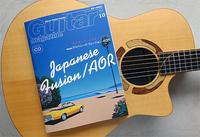 大好きだった「ジャパニーズ・フュージョン」をソロ・ギターで!? - アコースティックな風