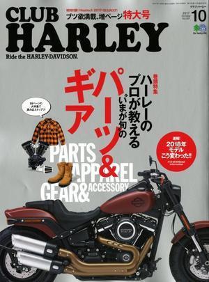 CLUB HARLEY VOL.207 - KUSTOMHOOD ACCESSORIES ★galcia★