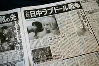 東京スポーツ - 踏鞴房―TATARABOH―