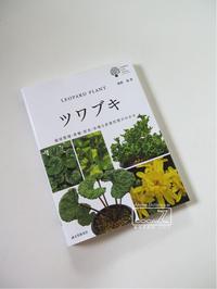 植物的生活847 - Atelier Botanique COCA-Z