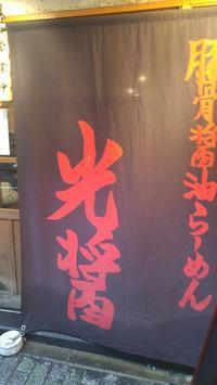 渋谷 豚骨醤油ラーメン「光醤」 - 料理研究家ブログ行長万里  日本全国 美味しい話