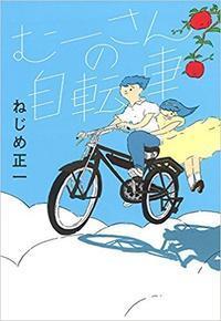 むーさんの自転車 ねじめ正一 を読む - わたらせ