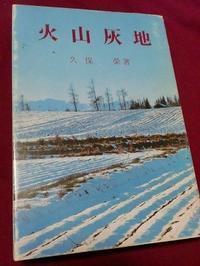 久保栄「火山灰地」 - 彩生堂備忘録