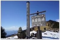 たくさん笑った普通の登山@大菩薩嶺 2017.02.25(土) - 『山』がまんなか