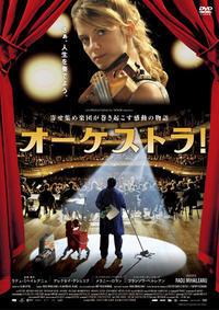 映画「オーケストラ!」を観ました - 本日の中・東欧