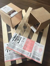 キャンドゥのすのことキューブボックスで手作り傘立て製作中 - いろんなところに出没中