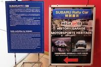 SUBARUラリー車 特別展示 - Fire and forget