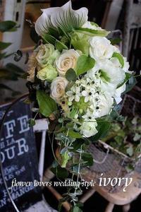 〜昨日の婚礼から〜♬ -  Flower and cafe 花空間 ivory (アイボリー)