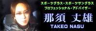 金栄堂ニュースWEB Vol.2 金栄堂/スポーツグラスプロアドバイザーにオーダーするメリット - 金栄堂公式ブログ TAKEO's Opt-WORLD