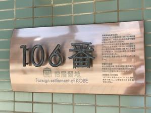 神戸開港150年~記念シンポジウム - エノカマの旅の途中