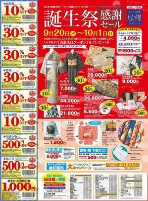 ☆★誕生祭感謝SALE!新企画スタート@Tokyo135°渋谷店★☆ - Tokyo135°shibuya