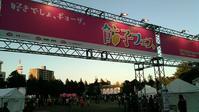 三沢基地航空祭へ - とまとまにっき