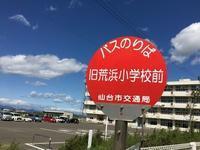 震災遺構 仙台市立荒浜小学校 - おさんぽ日記