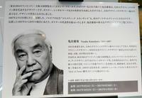 亀倉雄策のポスター その2 - 一意専心のシャッターを!