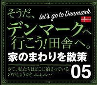 デンマークへ行こう!その5 - お料理王国6