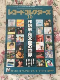 松田聖子 「天国のキッス」 (1983) - 音楽の杜