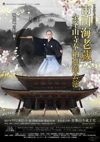 本日、蔵王堂で市川海老蔵さんによる、奉納舞踊公演が行われます‼ - 吉野山 吉野荘湯川屋 あたたかみのある宿 館主が語る