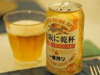 お楽しみ会@大阪 - ワインのソムリエが教える、本当においしい おそうざい