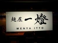 日本で行列のできるラーメン屋はバンコクでも行列ができていた「麺屋一燈」@チットロム - 明日はハレルヤ in Bangkok
