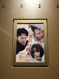 三度目の殺人 - 5W - www.fivew.jp
