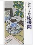 にしむら珈琲店 - 本の棚