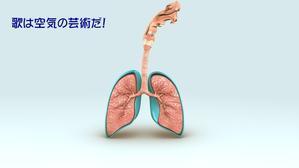 歌で息が続かないひとに朗報! - 喉ニュース 1700万アクセス