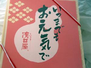 【ちがさき濱田屋の敬老の日弁当とジンジャーエールの素】 - お散歩アルバム・・台風一過