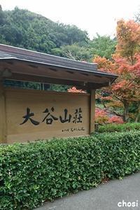 大人の山口修学旅行 第三日目(最終日) - 閑遊閑吟
