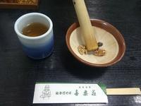 喜楽荘 @強羅 にて手打ち蕎麦~♪ - Entrepreneurshipを探る旅