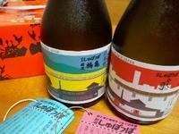 新潟のお土産いろいろ - 姐とよばれるアタシの成分一覧