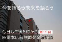 271回目四電本社前再稼働反対 抗議レポ 9月15日(金)高松 - 瀬戸の風