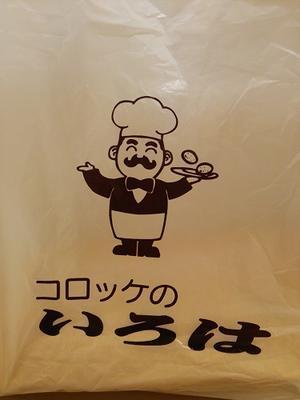コロッケのいろは@阪急うめだ店 -