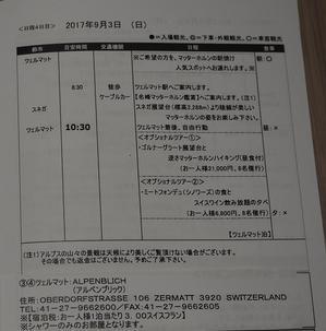 スイス旅行~スイス3日目~ 絶景 - Living in Tokyo ~7年目にしてやっと慣れてきた?~