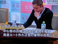 藤田八束の鉄道写真@ふるさと創生・地方創生の成功が日本経済の再生の一助となる・・・弘前の頑張る職員若者達! - 藤田八束の日記