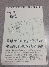 育児日記12 生後23日目☆ - ぴんくい~んの謁見室