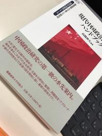 現代中国論(概要) - 『秋沢ホテル』 総支配人のブログ