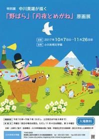 中川貴雄が描く「野ばら」「月夜とめがね」原画展 - 中川貴雄の絵にっき