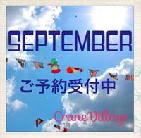 9月ご予約受付中 - 土岐・瑞浪・恵那・多治見・瀬戸★田舎の隠れ家サロン(東濃)