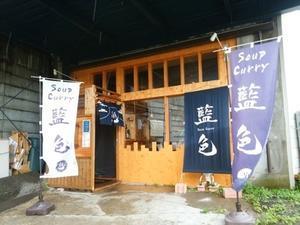 スープカリー藍色 - カーリー67 ~ka-ri-style~