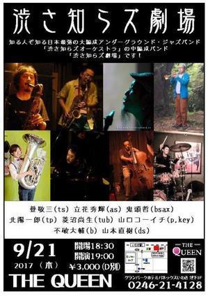 9/21(木)は知る人ぞ知る「渋さ知らズ劇場」Liveです! - THE QUEEN