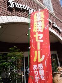 祝・広島カープ優勝 - 輸入家具店 アサヒ家具サロンのスタッフblog