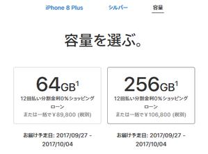 Apple Watch Series3セルラーモデルは3-4週間待ち, iPhone8は27日~2次入荷分に - 白ロム転売法