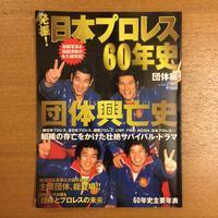 発掘!日本プロレス60年史 団体編 - 湘南☆浪漫