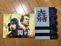 映画「関ヶ原」@2017-09-16 - (新)トラちゃん&ちー・明日葉 観察日記